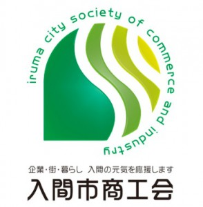 the commerce and industry association of Iruma City