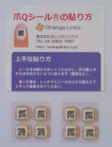 How to place the QR code nail jell sticker properly